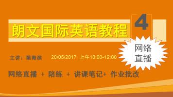 英语口语|朗文国际英语教程(第四册)|英语中级口语|英语语法