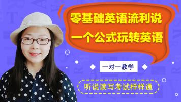 零基础英语口语流利说 国际音标 自然拼读法 英语语法 新概念英语