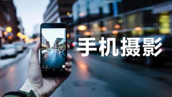 手机摄影/手机修图/手机视频剪辑