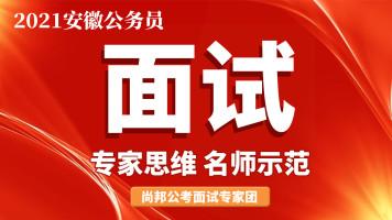 2021安徽公务员面试考官名师备考指导课程——专家思维 名师示范