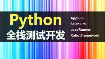 软件测试从零开始,Python全栈自动化测试开发