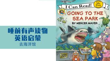 绘本故事 -《Going to the seapark》去海洋馆