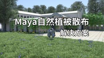 Maya自然景观植被散布