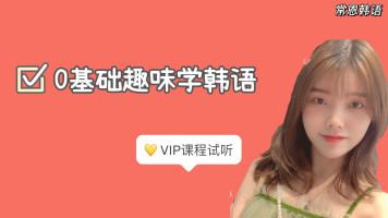 【趣味韩语学习站】VIP课程试听