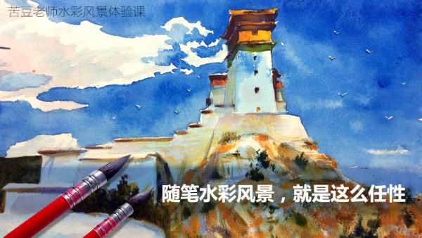 随笔水彩风景手绘体验课【重彩堂教育】