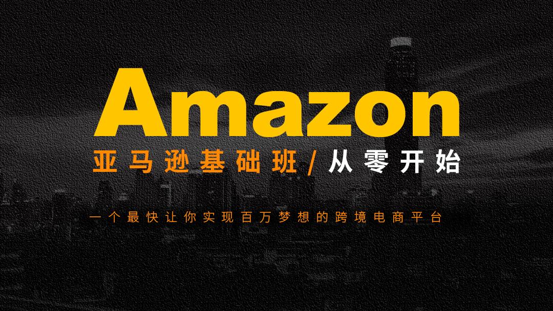 【思源电商】亚马逊产品分类审核流程