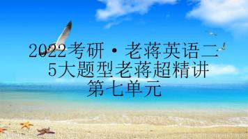 5大题型老蒋超精讲配套视频第七单元