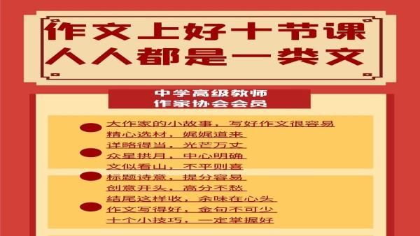 初中语文辅导课程,作文听好十节课,人人都是一类文