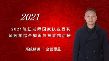 2021年陈纭老师执业西药师药综精讲班