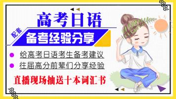 「kokoko老师」高考日语147分学姐备考秘籍大公开【百日冲刺】