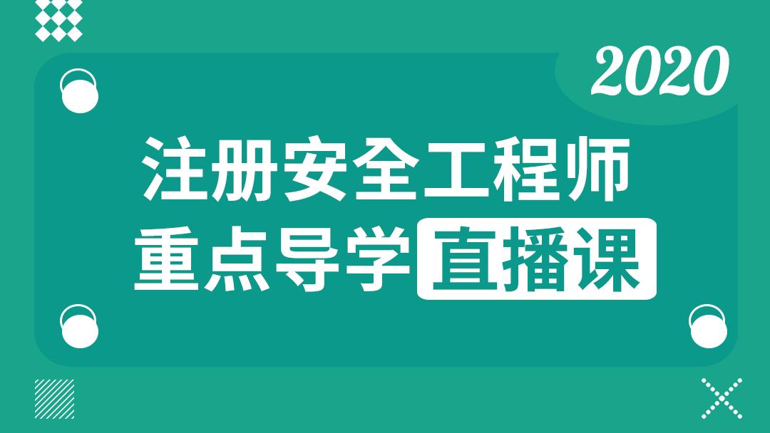 2020年注册安全工程师免费直播课【华梦教育】