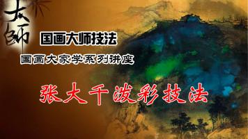 国画课程:国画大师技法·国画大家学系列讲座·张大千泼彩技法