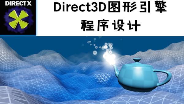 Direct3D图形引擎程序设计(图形学/TA/技术美术/引擎/OpenGL)