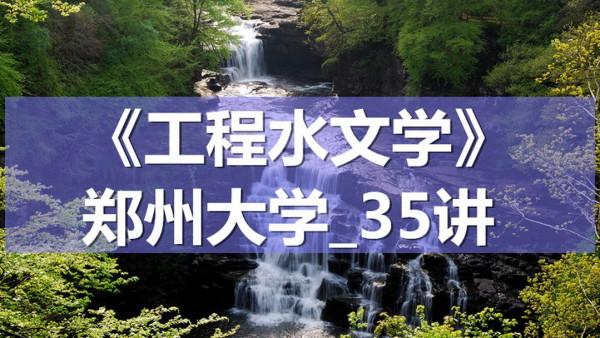 K7176_《工程水文学》_郑州大学_35讲