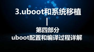 U-Boot配置和编译过程详解-3.U-Boot和系统移植第四部分