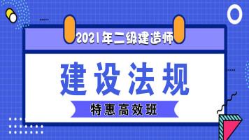 【游一男】2021年二建法规精讲直播课