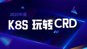 K8S 玩转 CRD【51Reboot】
