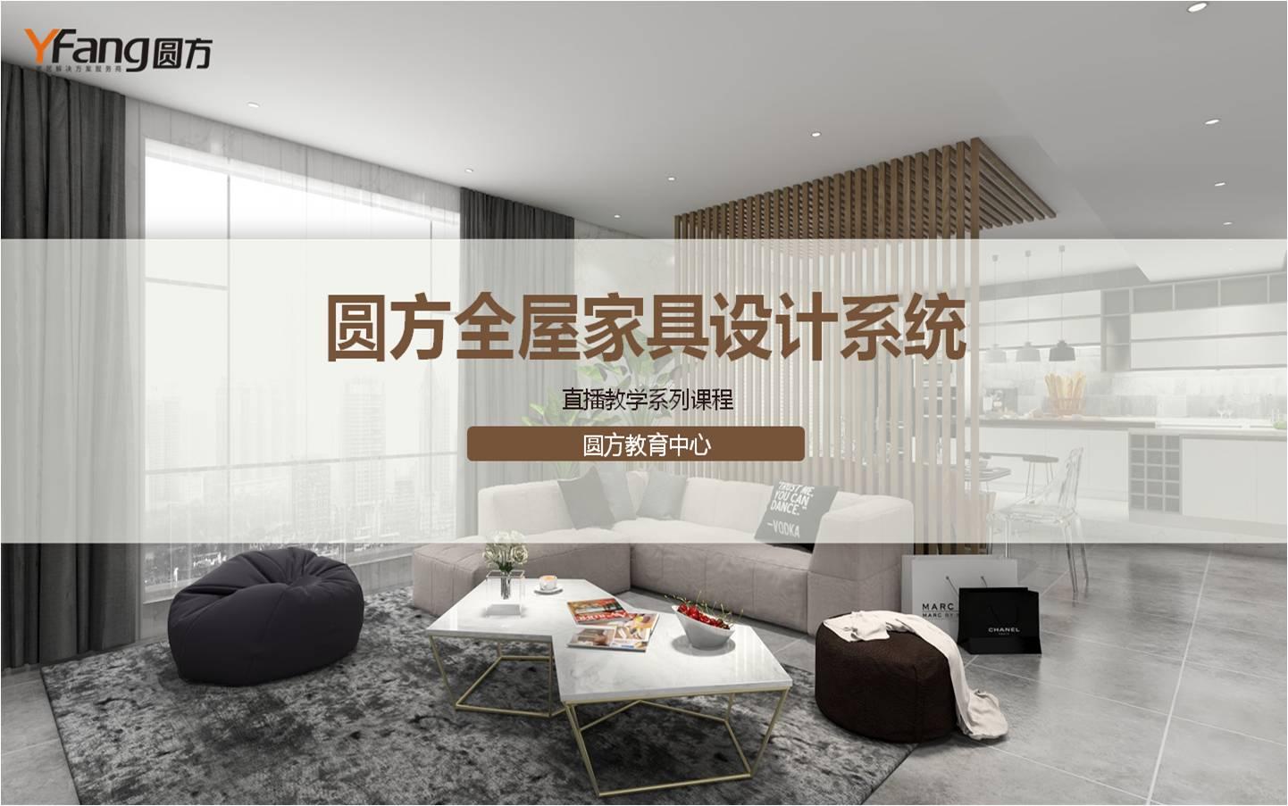 圆方全屋家具设计系统系列课程