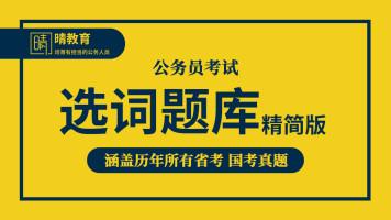 选词题库精简版-公务员考试 国考省考行测真题【晴教育公考】