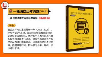 【稳稳消防】2021一级消防历年真题-《综合能力》最新修订(共6年)