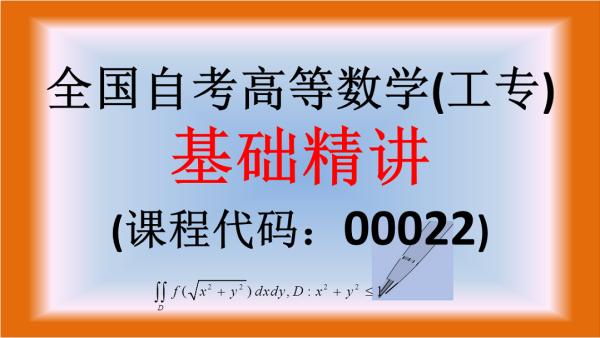 全国自考高等数学(工专)00022基础精讲(2021备考)
