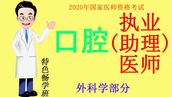2020年医师资格考试口腔执业(助理)医师之外科学部分