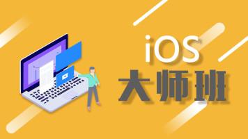 iOS 大师班 /OC底层原理/Runtime /性能优化