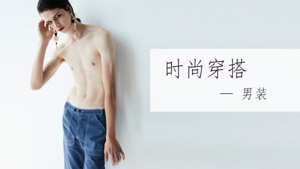 时尚穿搭单品系列-男装【名师屋】