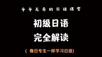 初级日语完全解读