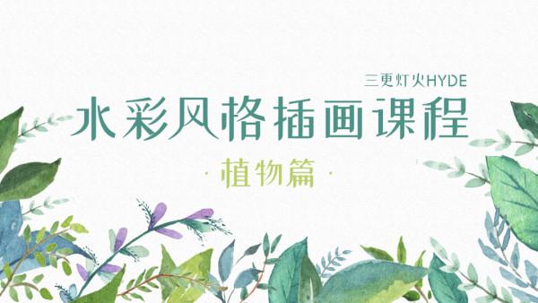 【九设学堂】SAI水彩风格插画课程(植物篇)--三更灯火