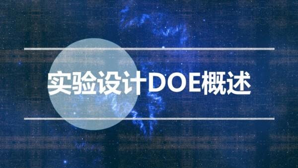 实验设计DOE概述