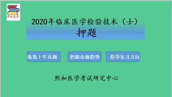 2020年熙和押题纯题库