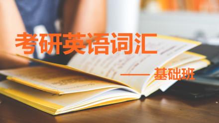 考研英语词汇基础班