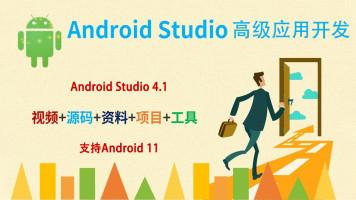Android Studio/AS安卓高级应用项目开发进阶教程