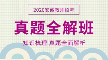 2020年安徽省教师统考-教综真题全解班【师出教育】