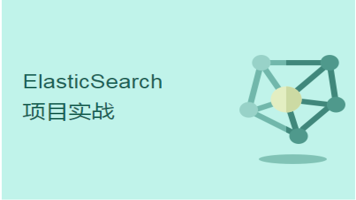 ElasticSearch电商实战