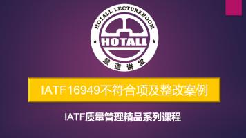 IATF16949不符合项及整改案例