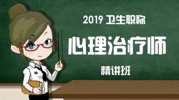 【心理】2019年心理治疗师(中级含初级)精讲班