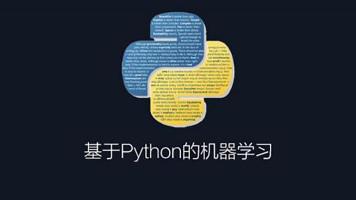 基于Python的机器学习