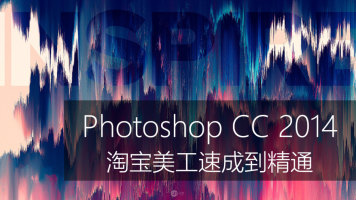 Photoshop CC 2014淘宝美工速成到精通 PS培训课程【杨涛教程】