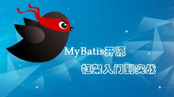【ssm框架系列】MyBatis开源框架入门到实战视频讲解
