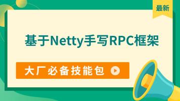 基于Netty手撸RPC框架