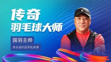 国羽主帅李永波的羽毛球冠军私房课