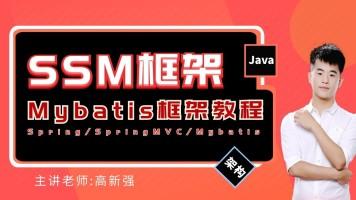 JavaEE框架4-SSM框架之MyBatis