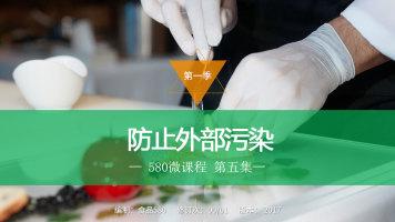 【食品580】第一季第5集 防止外部污染