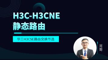 华三H3C-H3CNE 静态路由配置视频教程[肖哥]