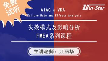 FMEA线上课程(试听版)