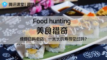 趣味班|美食猎奇——成都日料老店:一米长的寿司见过吗?