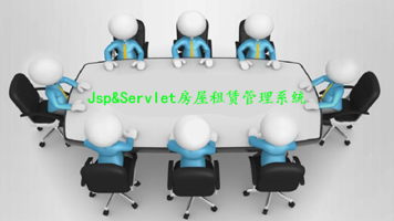 JavaWeb房屋租赁管理系统(JSP_Servlet项目实战)