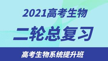 2021高考生物二轮复习救命班/总结+技巧+真题